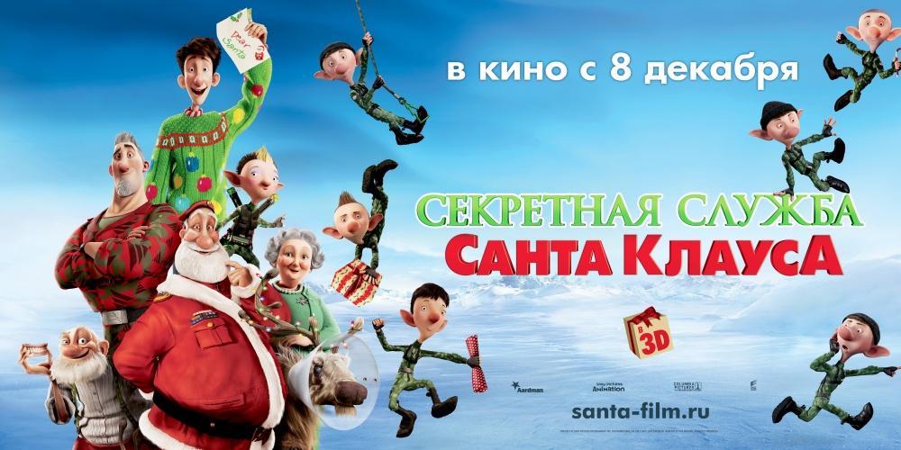 Секретная служба Санта-Клауса (Arthur Christmas )