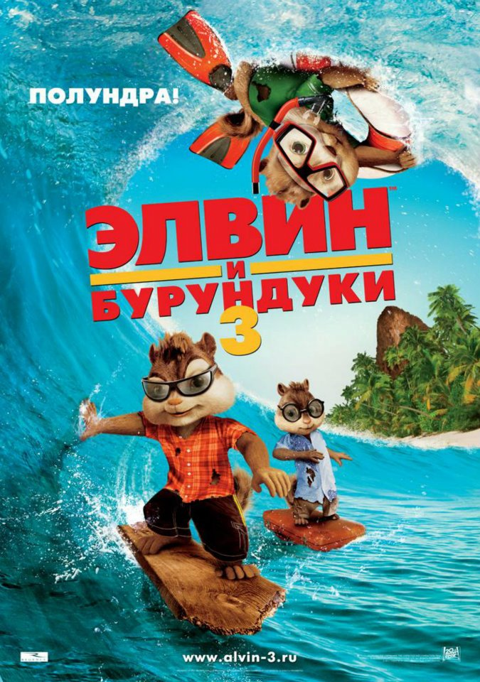 Элвин и бурундуки 3 (Alvin and the Chipmunks: Chip-Wrecked )