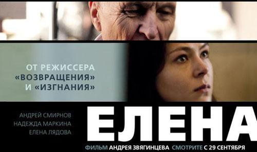 """""""Елена"""" Андрея Звягинцева"""
