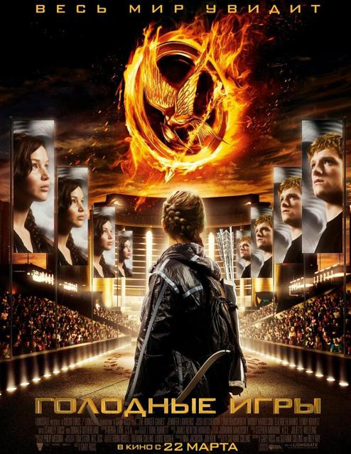 «Голодные игры» (The Hunger Games)