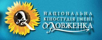Киностудия имени Александра Петровича Довженко