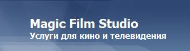 Студия Мэджик Фильм