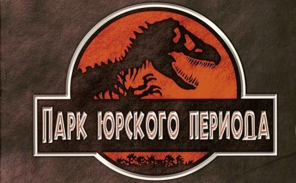 Парк Юрского периода 4