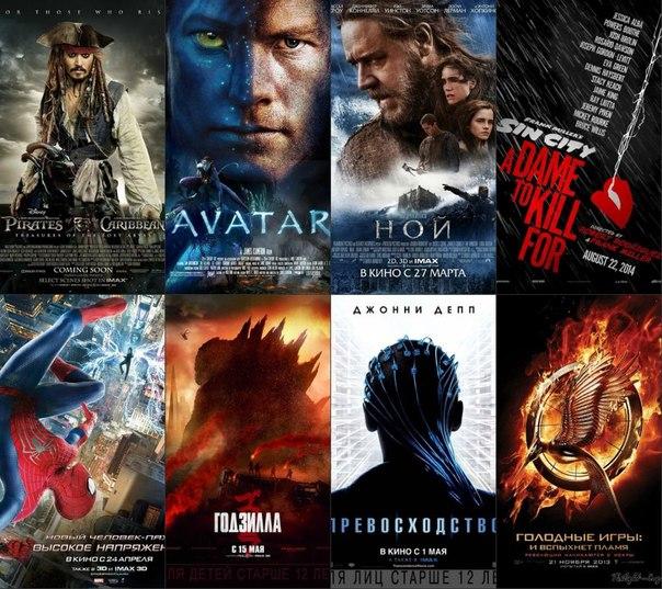 Фильмы 2014 смотреть онлайн смотреть лучшие кино новинки