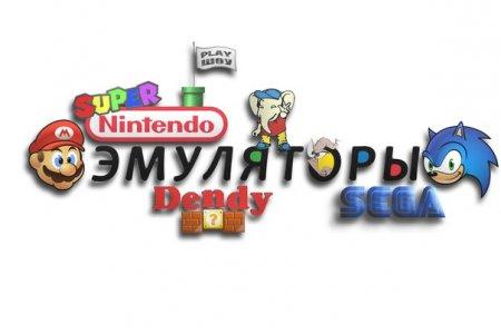Эмуляторы в играх