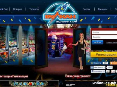 Казино Вулкан зеркало игровые автоматы популярные играть.