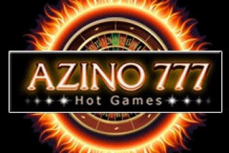 Игры в Азино777