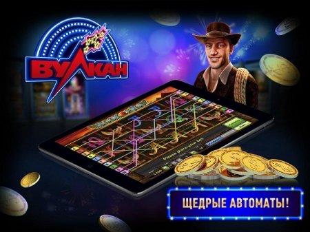 Ваш выигрыш на автоматах казино Вулкан