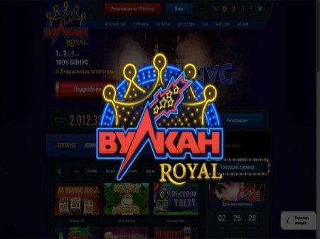 Игра в казино Вулкан Роял
