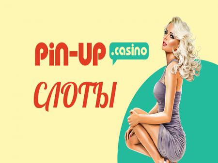Казино Pin Up: лучший бонус код и другие возможности
