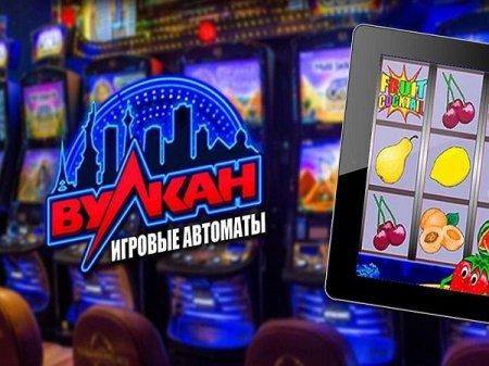 Зеркало Вулкан vulcan-russia-casino.com/zerkalo/ вернет снова доступ к играм